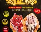 香港正宗小吃鸡蛋仔加盟/鸡蛋仔冰淇淋加盟