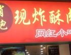 肖炮現炸酥肉投資如何?肖炮現炸酥肉開店好嗎?