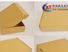济南货运物流包装纸箱厂家定制印刷 物流包装箱批发