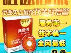 【唯速商城】捷?[通第十代虚拟话费/网络游戏点卡充值 开店软件