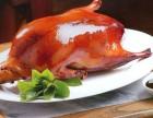 北京烤鸭培训学校哪家好 来北京学正宗北京烤鸭