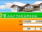 重庆中介软件 重庆二手房软件 重庆房介宝房友软件房源系统