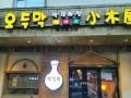 延边小木屋米酒店加盟 金三顺紫菜包饭加盟