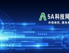 5A网络,专业广告营销,SEO优化升级,签单返现