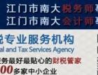 外贸公司注册到南大弘信,22年财税经验让你安全有保