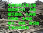 回收工地上建筑旧木方木板模板柴火废铁废钢筋,量少勿扰!