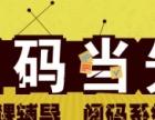 潍坊中考各科一对一辅导提分就来潍坊学大同程私塾高新校区