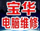 唐山宝华15年专业数据恢复 诚信维修 技术可靠