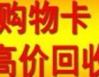 北京回收購物卡 購物卡回收 回收購物卡 求購購物卡 收購物卡