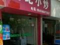 杏村西街小郭粉丝煲附近, 商业街卖场 76平方平米
