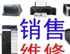 湘潭办公设备维修维修电脑打印机复印机监控