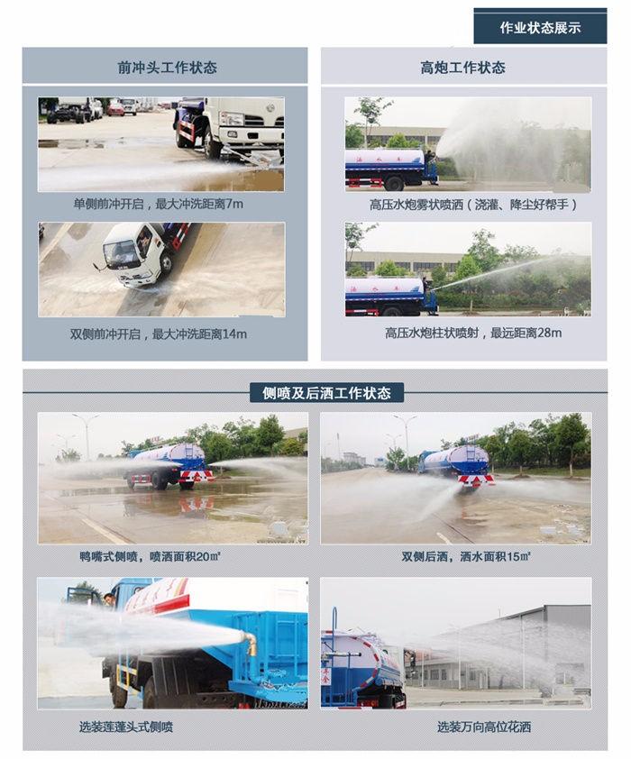 杭州东风洒水车哪种类型好