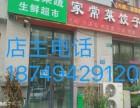 个人 急转东区果蔬超市转让 火爆临街旺铺 郑州店铺转让
