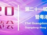 2020广东体育博览会暨粤港澳大湾区体育博览会