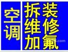 东营专业维修空调空调移机 空调拆装 空调回收