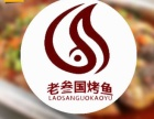 老三国烤鱼加盟费用/项目详情