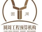 武汉公装工装工程定额预算结算代做私活湖北