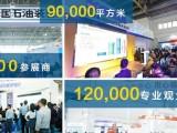 北京2022石油展主办方电话 北京2022石化展地址
