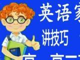专业老师 高一高二高三英语,一对一英语家教