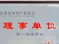 温州专利申请。商标注册