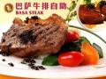 巴萨牛排自助加盟多少钱 牛排海鲜自助餐厅加盟