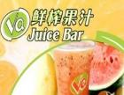 vq鲜榨果汁加盟费用\冰激凌奶茶冷饮水吧加盟费多少