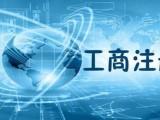 武汉江岸区注册公司可以办好