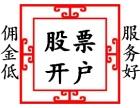漳州市股票开户,服务优和低佣金两条腿走路的券商