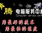 电脑,手机销售维修,监控安装,办公耗材,笔记本维修