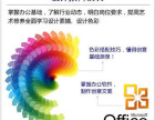吴江平面设计师暑假培训 吴江LOGO设计师暑假培训班