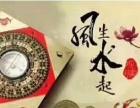 南京起名合婚择吉日、别墅风水、楼盘厂房风水!