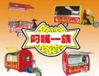 北京小吃车加盟 流动的财富