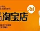 广州淘宝店铺培训,天河零基础淘宝营销、美工实战班