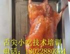 广州色泽鲜红【广式烧腊】脆皮烧鸭舌尖小吃技术培训
