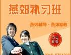 燕郊优优教育暑期英语特惠燕郊暑期高中英语辅导班-燕郊英语家教