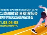 2021成都体育消费博览会