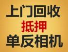 北京回收索尼A7SII套机回收尼康D5单反相机回收摄像机