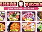 吉安韩式石锅拌饭加盟 异域风情 3-7天包学包会