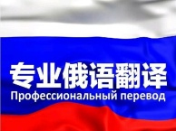 专业俄语翻译 口译笔译