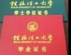 桂林理工大学2016年成考工程造价(函授)介绍