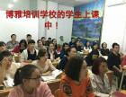 塘厦学英语首选老牌学校,塘厦林村新博雅职业培训学校