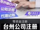 台州/玉环找代理记账的 台州代理记账报税 公司注册