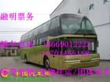 乘车北海到佛山客车专线直达汽车客车线路查询151774634