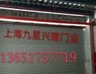 上海九星兴隆门业