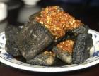 正宗的长沙臭豆腐味千特专业培训-臭豆腐加盟