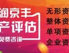 广东阳江企业评估养殖场工厂评估苗木评估花卉评估种植基地评估