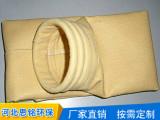 具有口碑的山东除尘布袋厂家在沧州_除尘器布袋制造公司