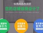 潍坊周围县市区店铺平台装修运营培训