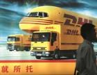 DHL宣武国际快递 宣武国际快递DHL 北京DHL公司
