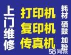 上海普陀区新村路交通路宜川沪太路上门维修打印机复印机电脑加粉